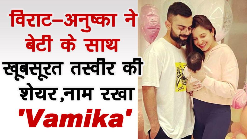 virat anushka daughter name